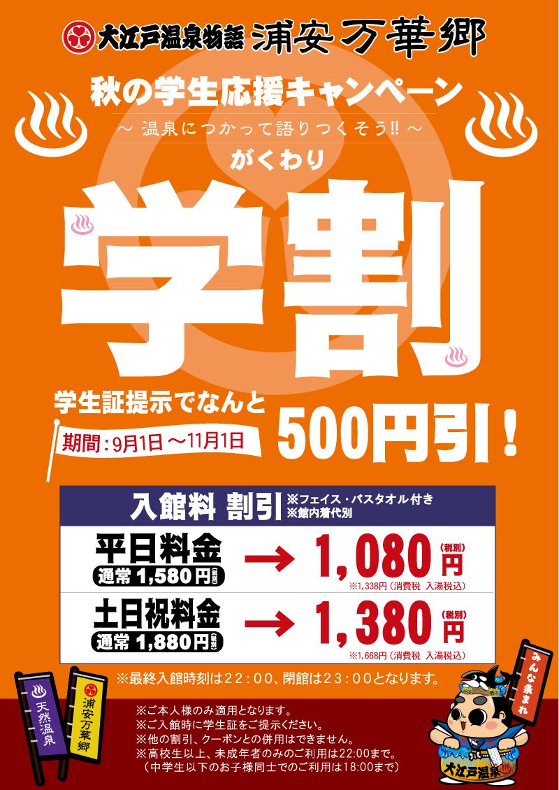 9月1日(火)~11月1日(日)まで秋の学生応援キャンペーン『学割』実施し ...